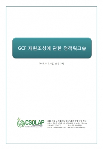 Policy Workshop on Resource Mobilization for the GCF