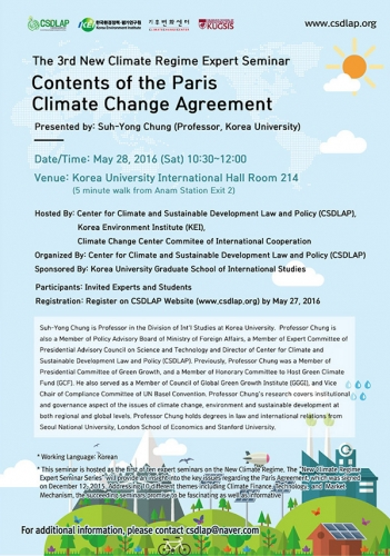 3rd New Climate Regime Expert Seminar (28th CSDLAP Saturday Seminar)