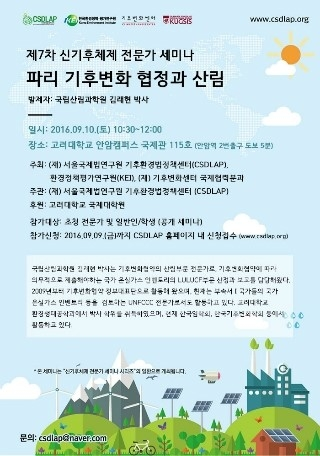 7th New Climate Regime Expert Seminar (33rd CSDLAP Saturday Seminar)