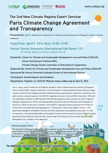2nd New Climate Regime Expert Seminar (27th CSDLAP Saturday Seminar)