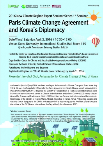 1st New Climate Regime Expert Seminar (26th CSDLAP Saturday Seminar)