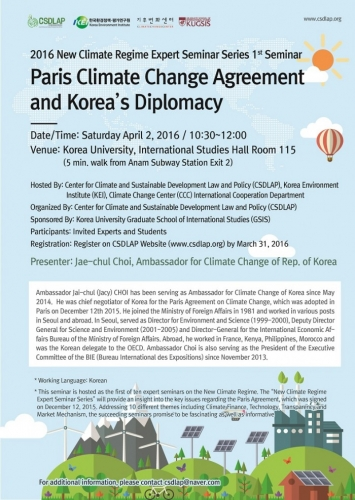 2016 New Climate Regime Expert Seminar Series 1st Seminar: Paris Climate Change Agreement and Korea's Diplomacy
