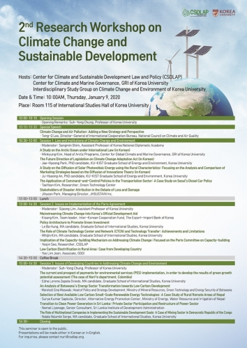 2nd Research Workshop on Climate Change and Sustainable Development