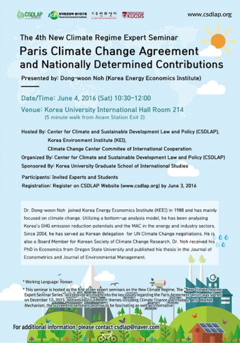 4th New Climate Regime Expert Seminar (29th CSDLAP Saturday Seminar)
